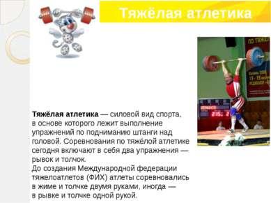 Тяжёлая атлетика— силовой вид спорта, воснове которого лежит выполнение упр...