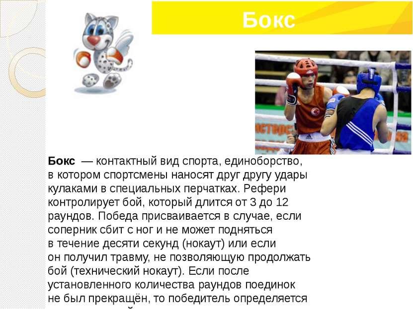 Бокс Бокс — контактный вид спорта, единоборство, вкотором спортсмены нанося...