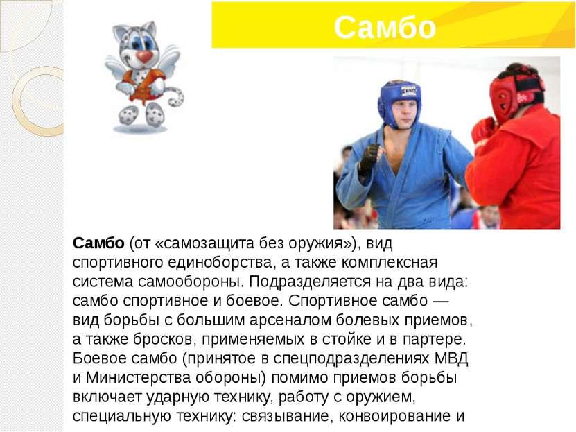 Самбо (от«самозащита без оружия»), вид спортивного единоборства, атакже ком...
