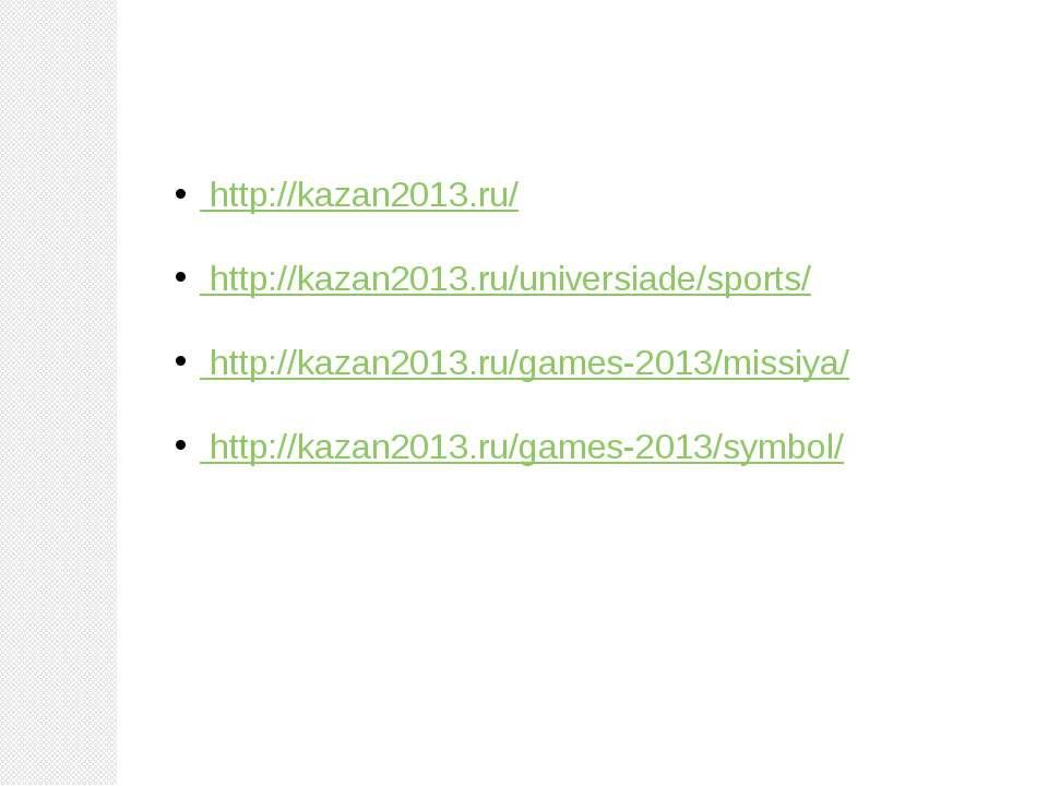 Использованные ресурсы http://kazan2013.ru/ http://kazan2013.ru/universiade/s...