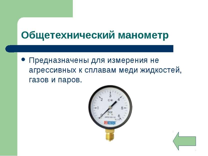 Общетехнический манометр Предназначены для измерения не агрессивных к сплавам...