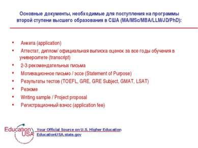 Основные документы, необходимые для поступления на программы второй ступени в...