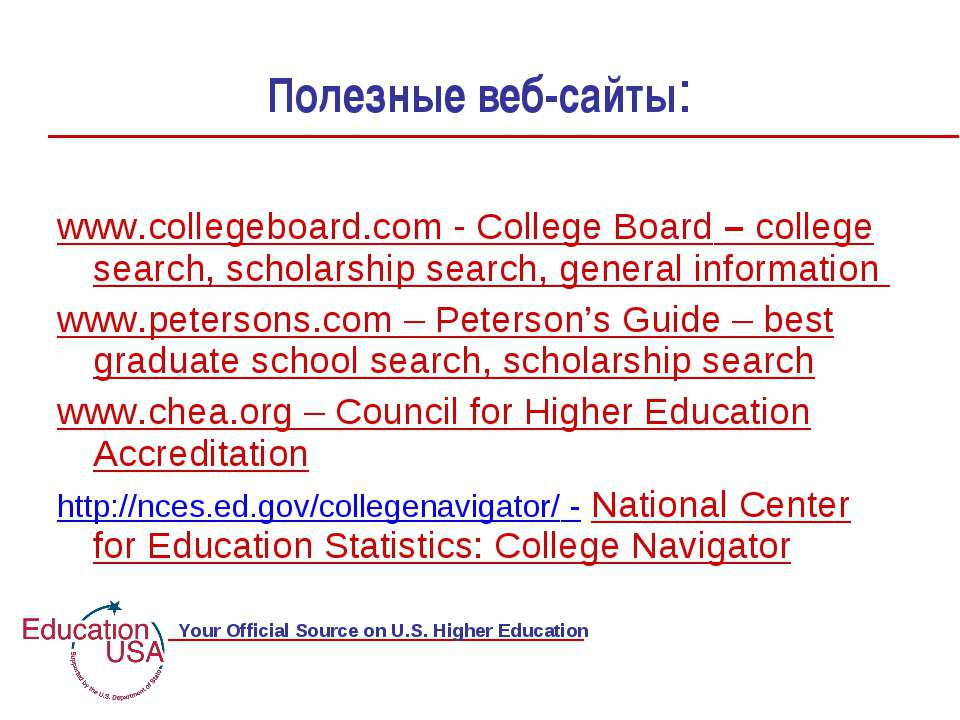 Полезные веб-сайты: EducationUSA.state.gov Your Official Source on U.S. Highe...