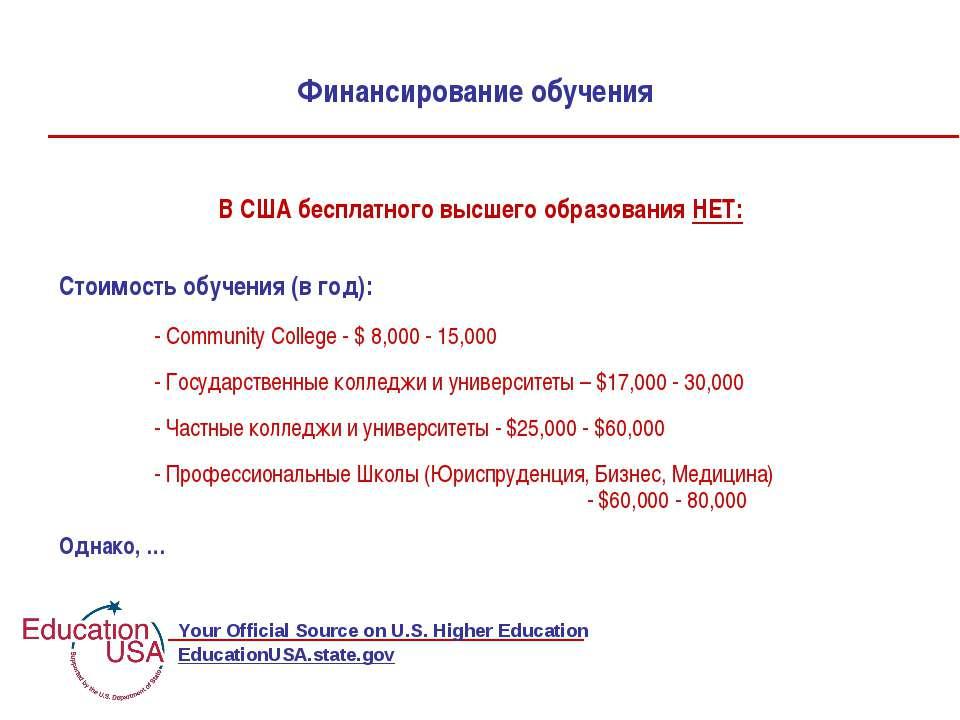 Финансирование обучения В США бесплатного высшего образования НЕТ: Стоимость ...