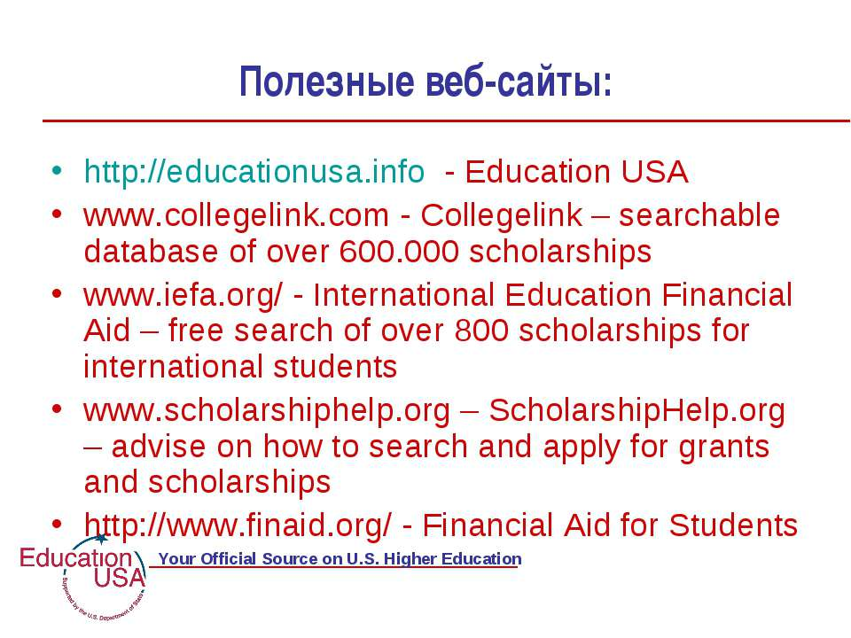 Полезные веб-сайты: http://educationusa.info - Education USA www.collegelink....