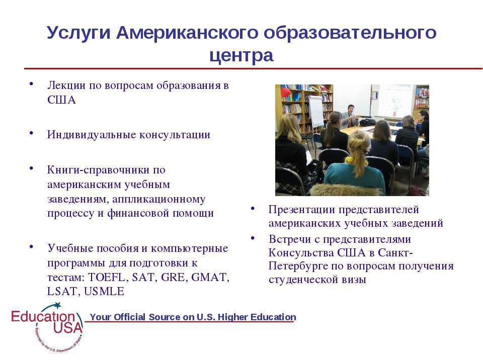 Услуги Американского образовательного центра Лекции по вопросам образования в...