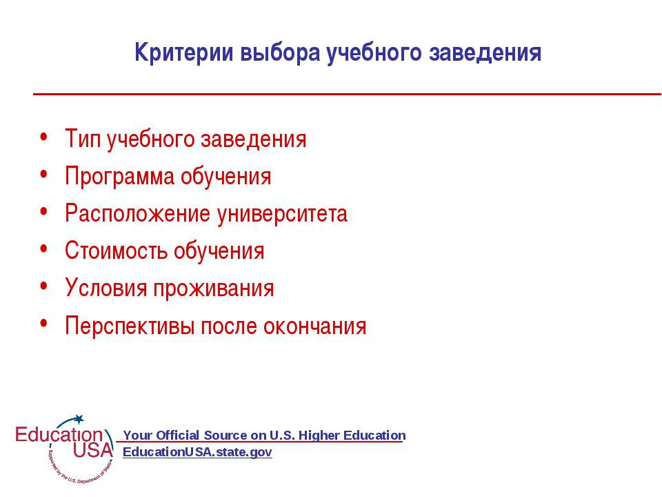 Критерии выбора учебного заведения EducationUSA.state.gov Тип учебного заведе...