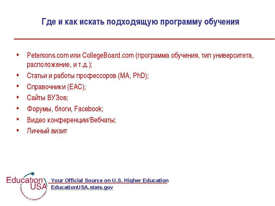 Где и как искать подходящую программу обучения EducationUSA.state.gov Peterso...