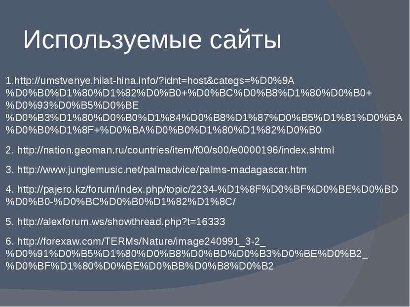 Используемые сайты 1.http://umstvenye.hilat-hina.info/?idnt=host&categs=%D0%9...