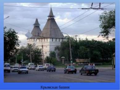 Крымская башня