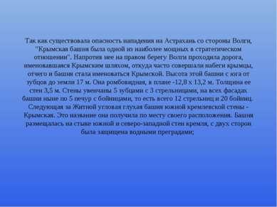 """Так как существовала опасность нападения на Астрахань со стороны Волги, """"Крым..."""