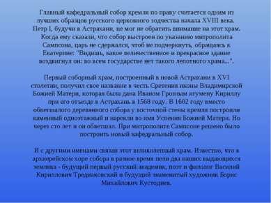 Главный кафедральный собор кремля по праву считается одним из лучших образцов...
