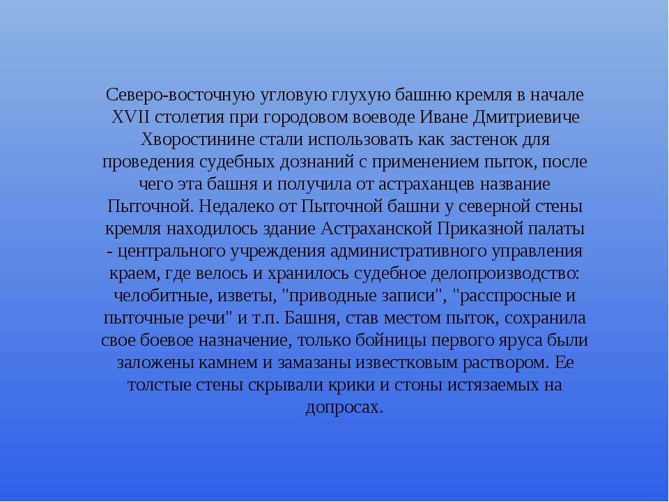 Северо-восточную угловую глухую башню кремля в начале XVII столетия при город...