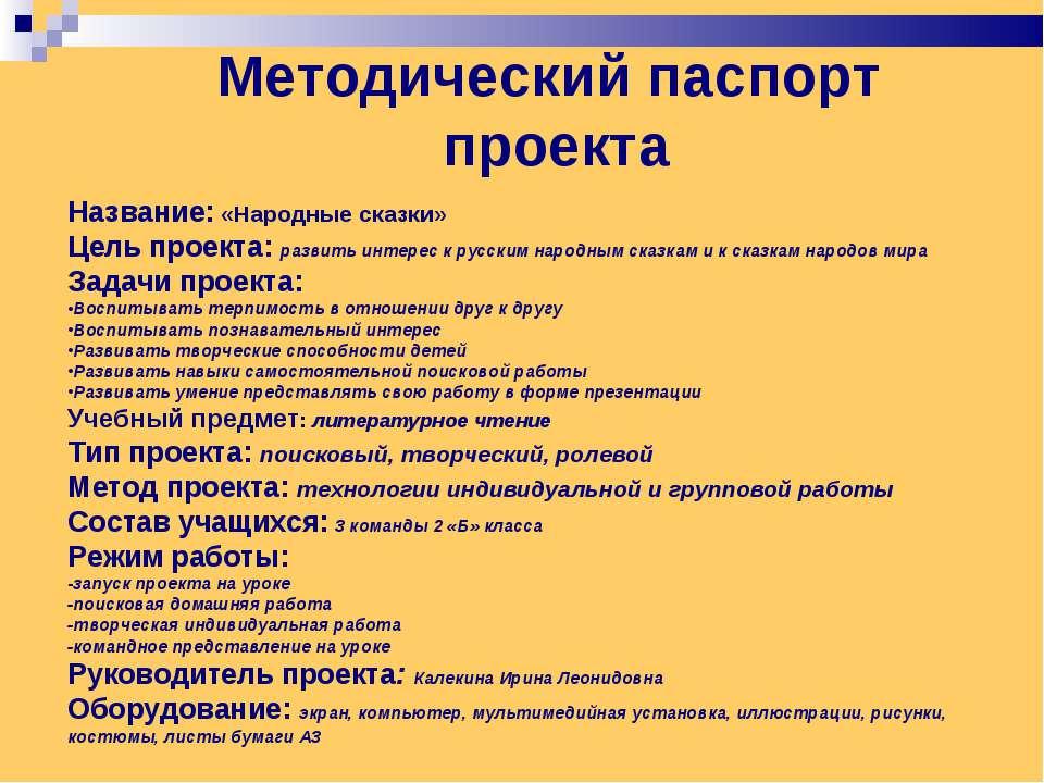 Методический паспорт проекта Название: «Народные сказки» Цель проекта: развит...