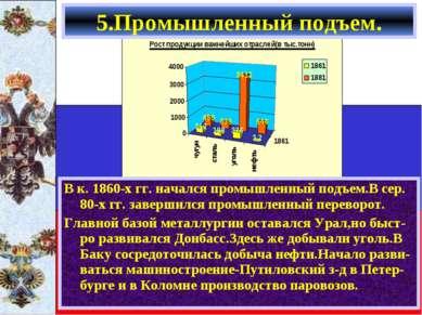 В к. 1860-х гг. начался промышленный подъем.В сер. 80-х гг. завершился промыш...
