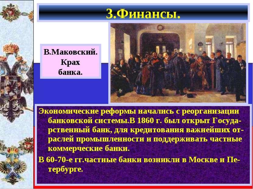 Экономические реформы начались с реорганизации банковской системы.В 1860 г. б...
