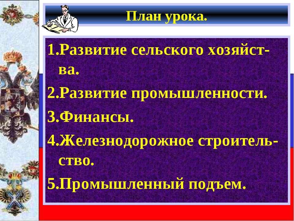 План урока. 1.Развитие сельского хозяйст-ва. 2.Развитие промышленности. 3.Фин...