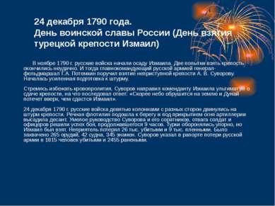 24 декабря 1790 года. День воинской славы России (День взятия турецкой крепос...