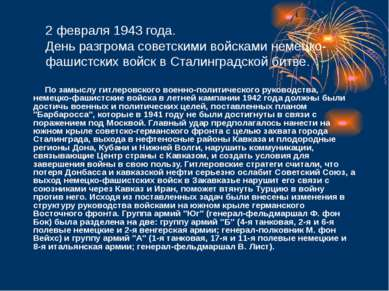 2 февраля 1943 года. День разгрома советскими войсками немецко-фашистских вой...