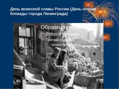 День воинской славы России (День снятия блокады города Ленинграда)