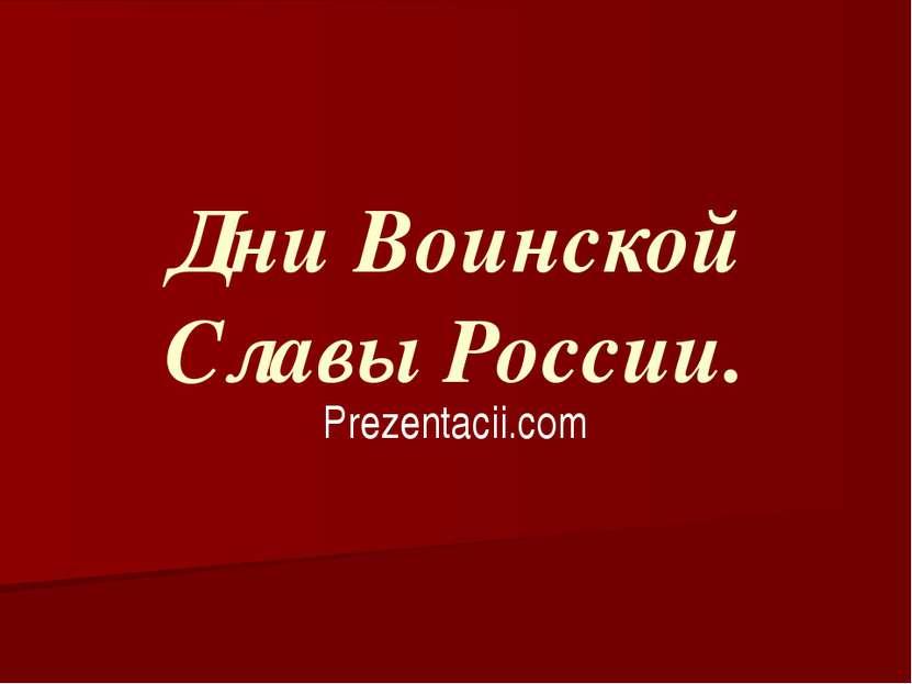 Дни Воинской Славы России. Prezentacii.com