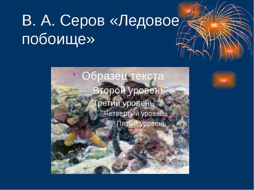 В. А. Серов «Ледовое побоище»