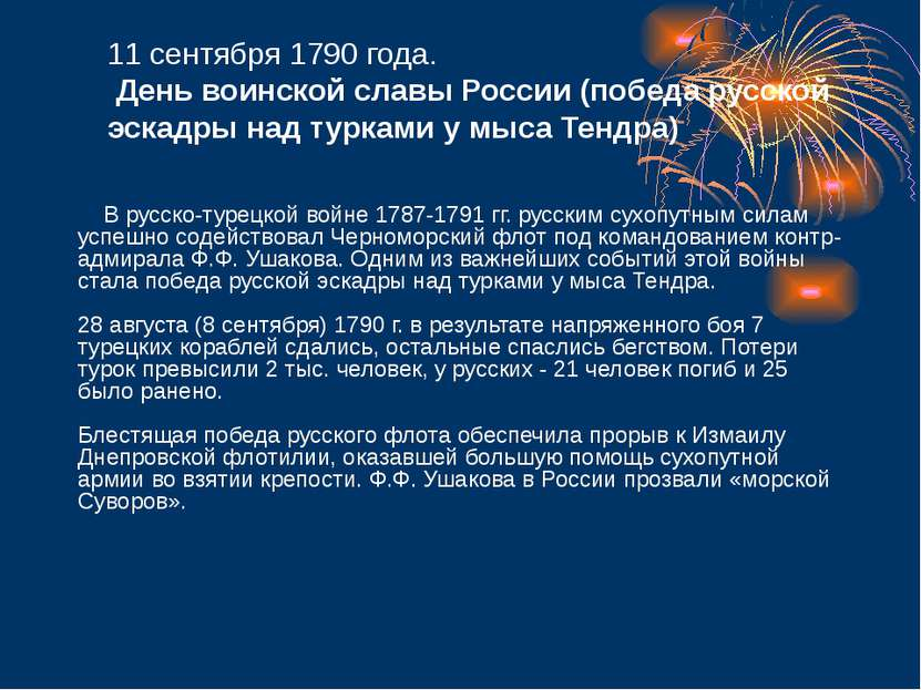 11 сентября 1790 года. День воинской славы России (победа русской эскадры над...