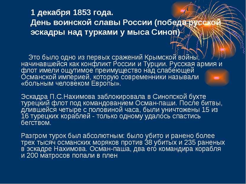 1 декабря 1853 года. День воинской славы России (победа русской эскадры над т...