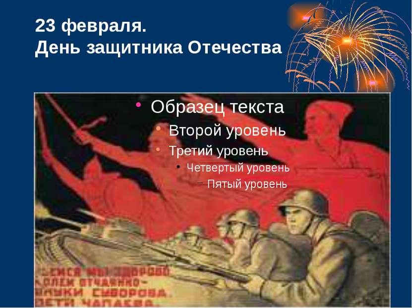 23 февраля. День защитника Отечества