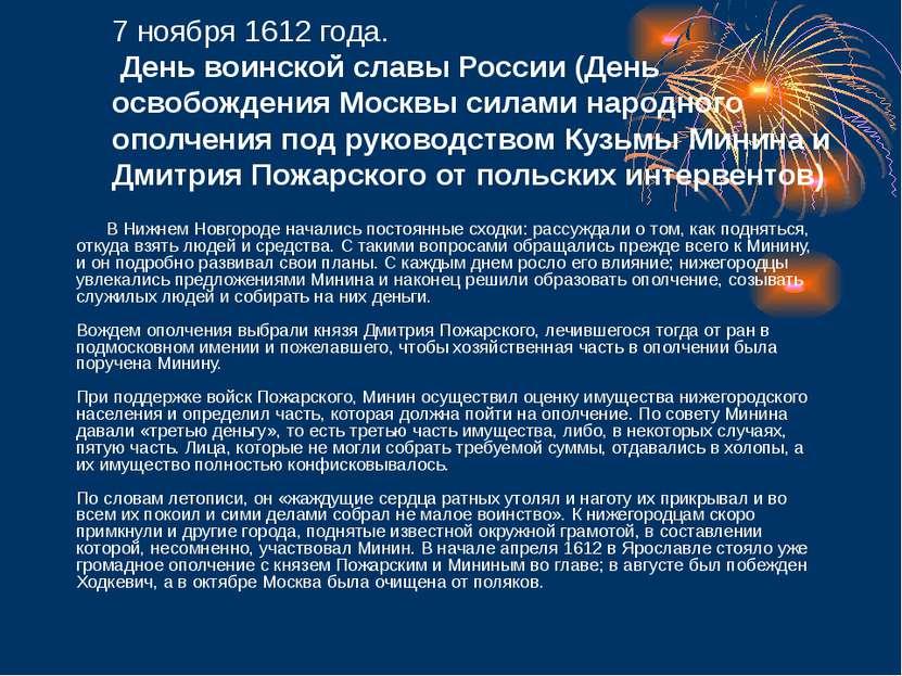 7 ноября 1612 года. День воинской славы России (День освобождения Москвы сила...
