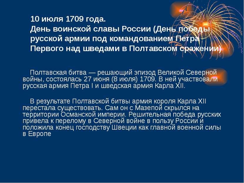 10 июля 1709 года. День воинской славы России (День победы русской армии под ...