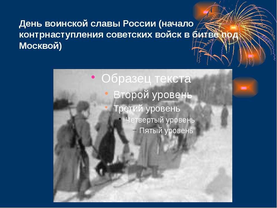 День воинской славы России (начало контрнаступления советских войск в битве п...