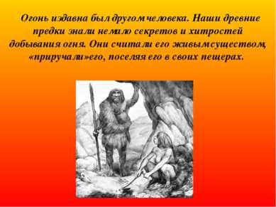 Огонь издавна был другом человека. Наши древние предки знали немало секретов ...