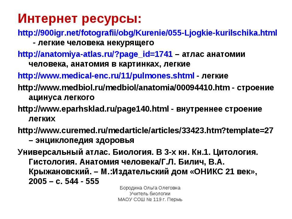 Интернет ресурсы: http://900igr.net/fotografii/obg/Kurenie/055-Ljogkie-kurils...