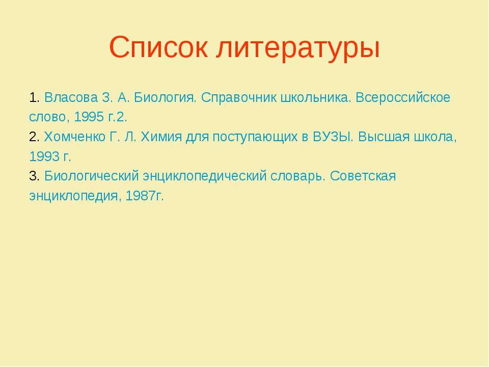 Список литературы 1. Власова З. А. Биология. Справочник школьника. Всероссийс...