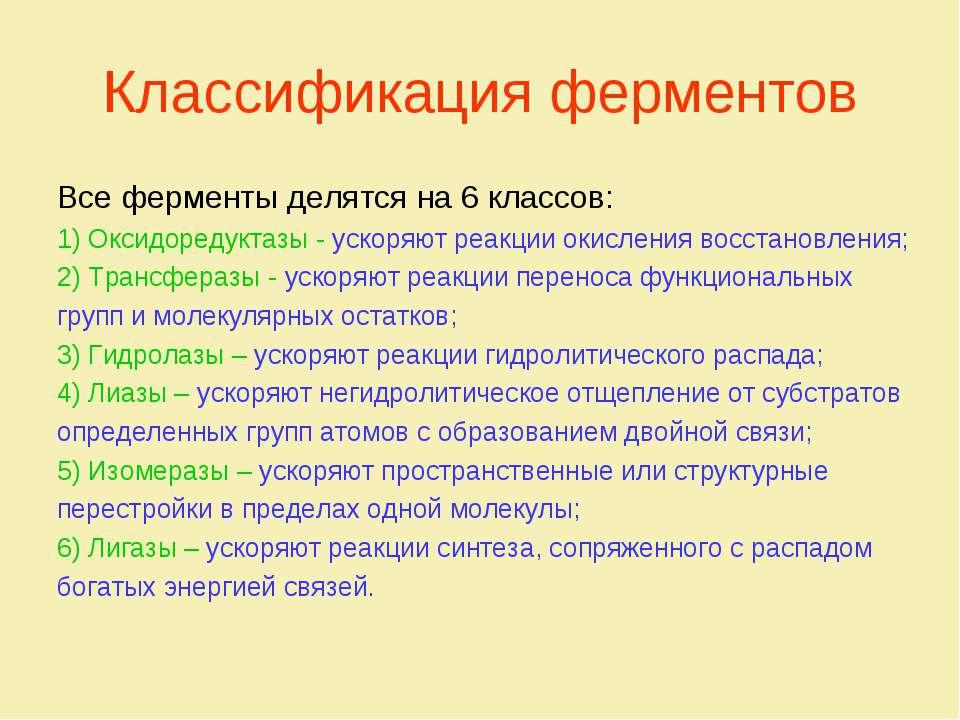 Классификация ферментов Все ферменты делятся на 6 классов: 1) Оксидоредуктазы...