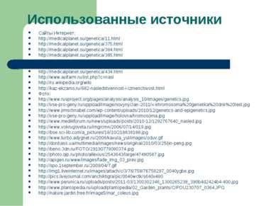 Использованные источники Сайты Интернет: http://medicalplanet.su/genetica/11....