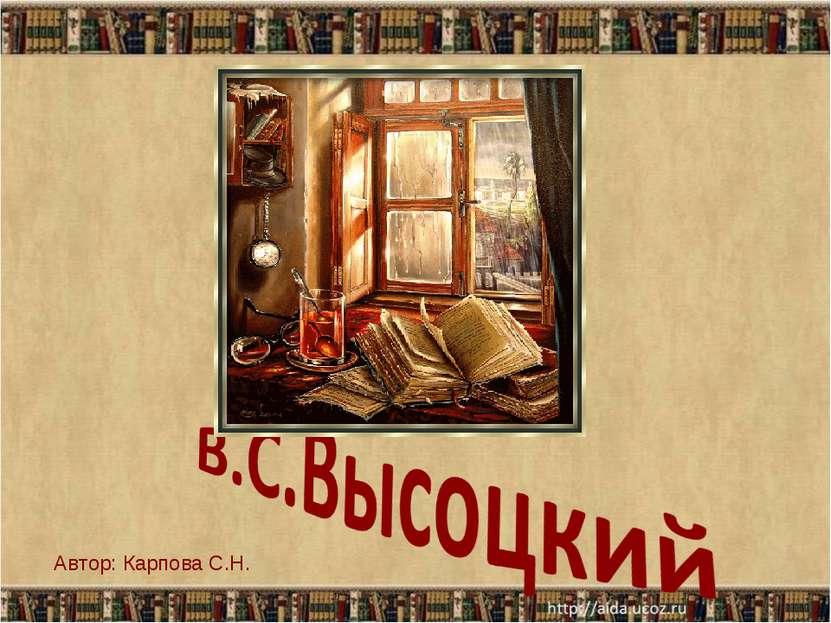 Автор: Карпова С.Н.
