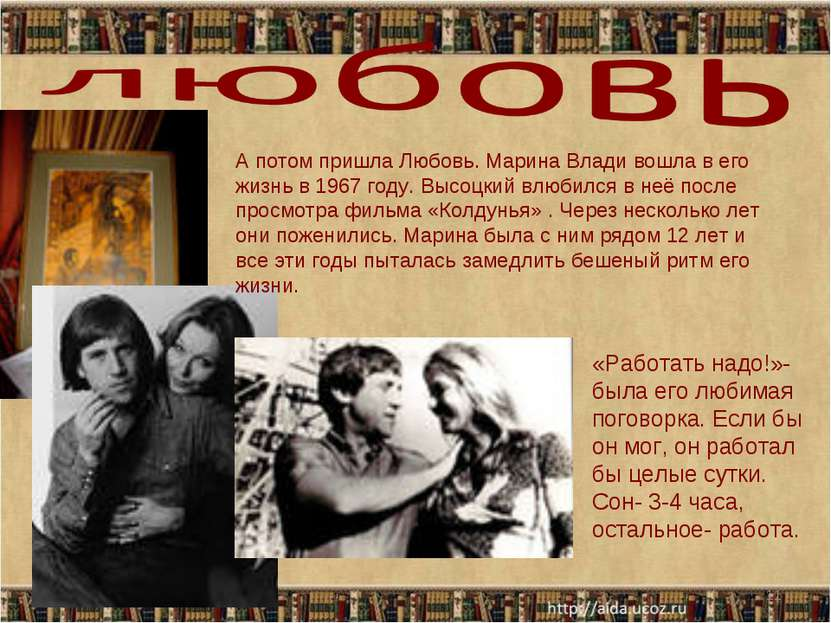 * * А потом пришла Любовь. Марина Влади вошла в его жизнь в 1967 году. Высоцк...