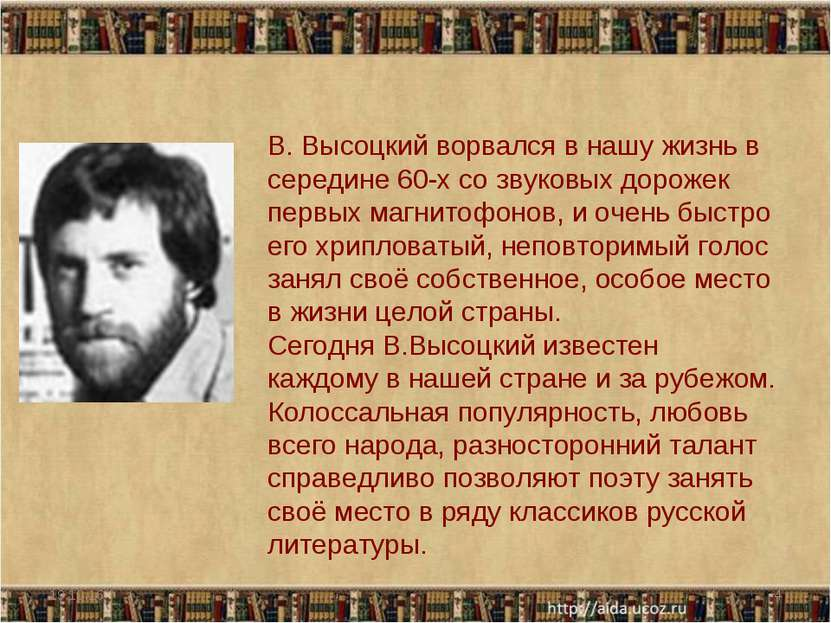 * * В. Высоцкий ворвался в нашу жизнь в середине 60-х со звуковых дорожек пер...