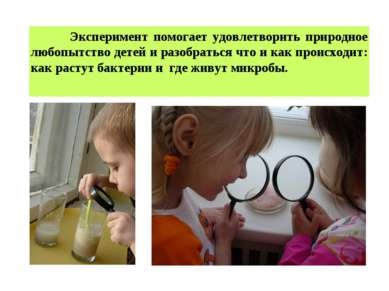 Эксперимент помогает удовлетворить природное любопытство детей и разобраться ...