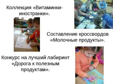 Коллекция «Витаминки-иностранки». Составление кроссвордов «Молочные продукты»...