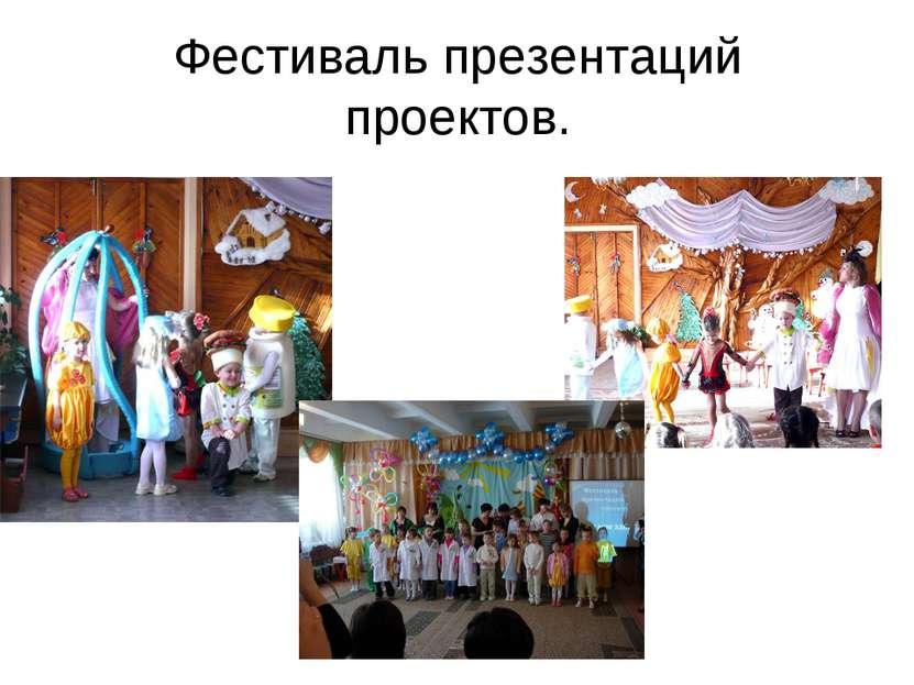 Фестиваль презентаций проектов.
