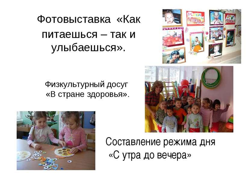 Фотовыставка «Как питаешься – так и улыбаешься». Составление режима дня «С ут...