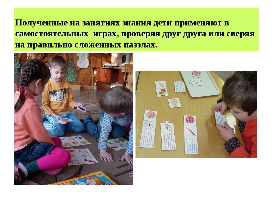 Полученные на занятиях знания дети применяют в самостоятельных играх, проверя...