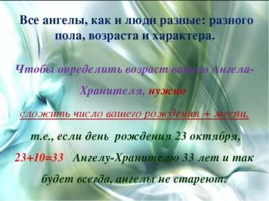 Все ангелы, как и люди разные: разного пола, возраста и характера. Чтобы опре...