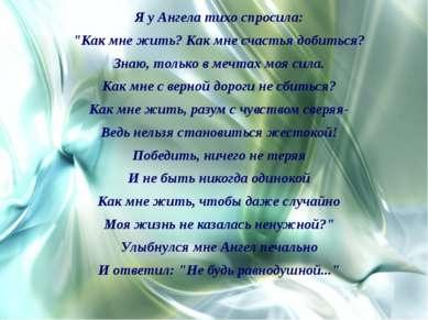 """Я у Ангела тихо спросила: """"Как мне жить? Как мне счастья добиться? Знаю, толь..."""