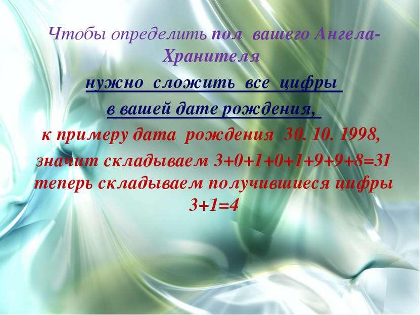 Чтобы определитьпол вашего Ангела-Хранителя нужно сложить все цифры в вашей...