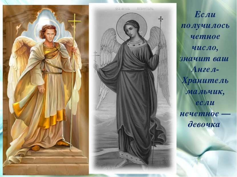Если получилось четное число, значит ваш Ангел-Хранитель мальчик, если нечетн...