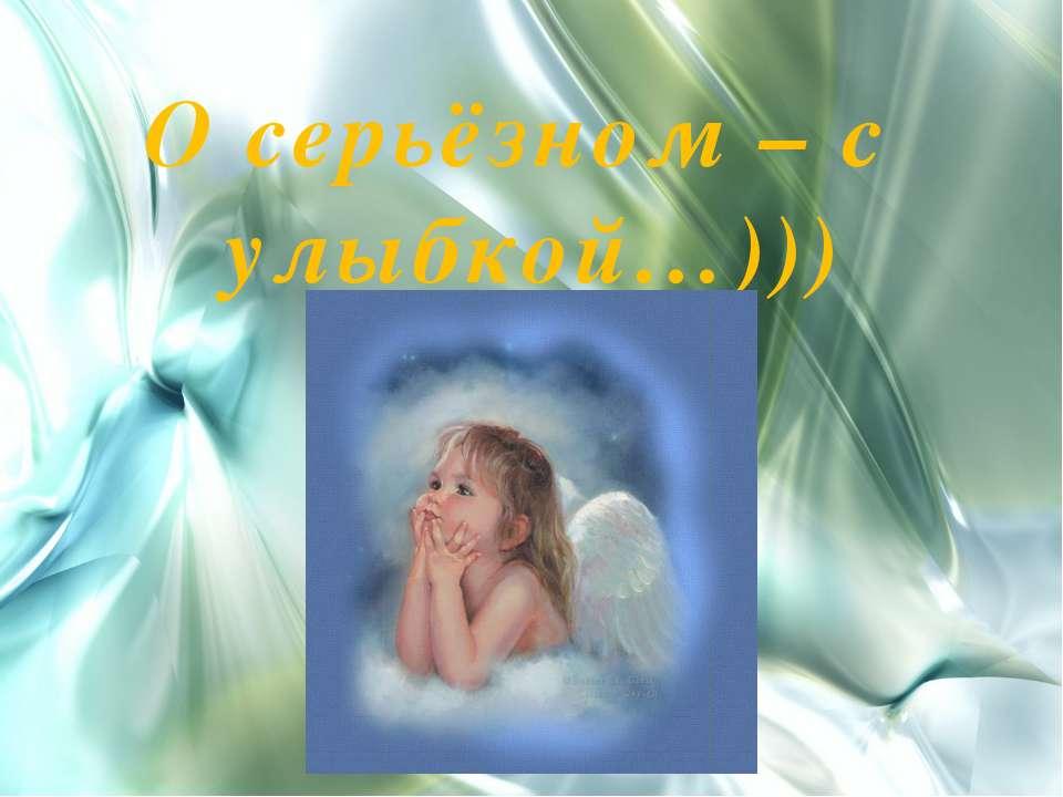 О серьёзном – с улыбкой…)))